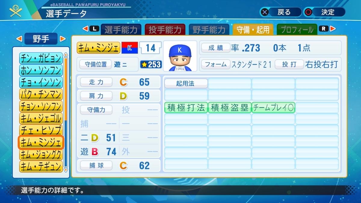 f:id:Harumaki_0924:20201211132721j:plain