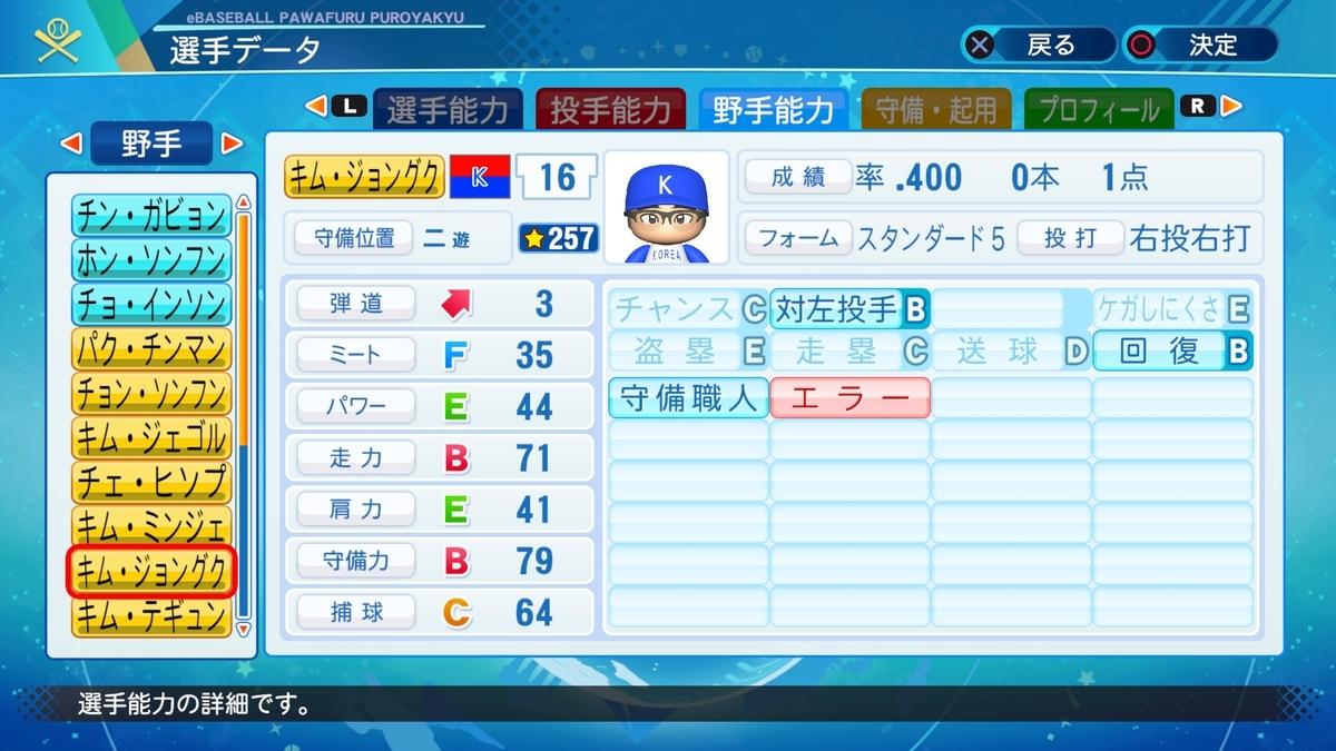 f:id:Harumaki_0924:20201211132733j:plain