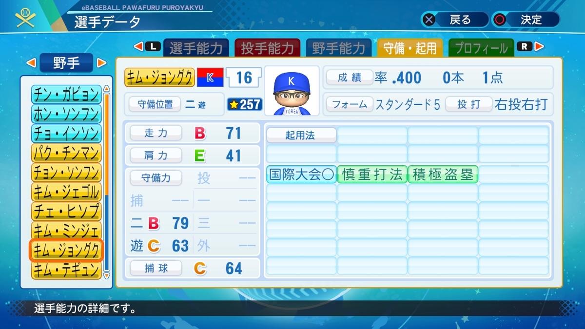 f:id:Harumaki_0924:20201211132740j:plain