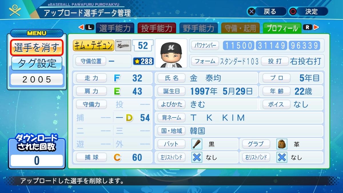 f:id:Harumaki_0924:20201211132756j:plain