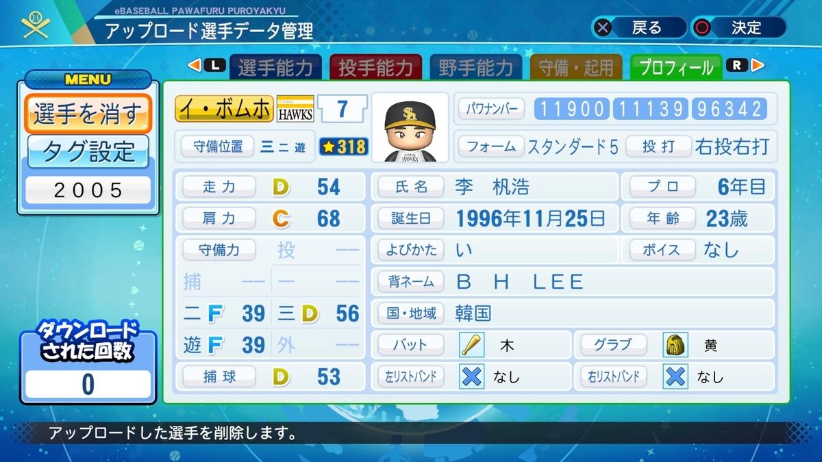 f:id:Harumaki_0924:20201211132814j:plain