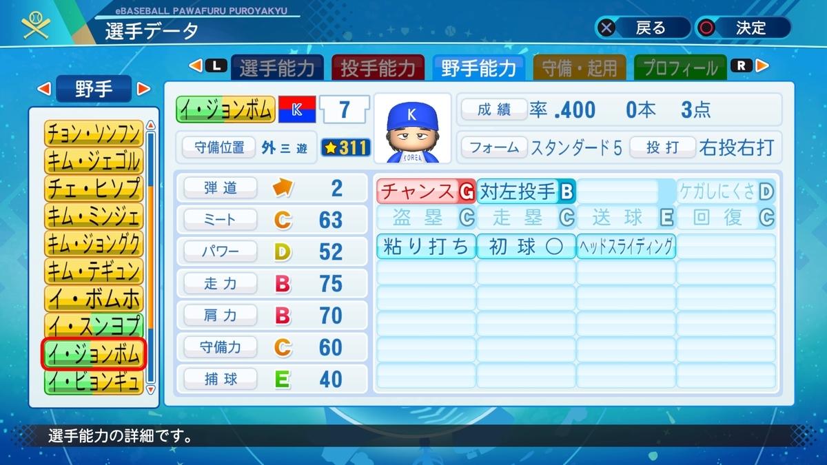 f:id:Harumaki_0924:20201211132917j:plain