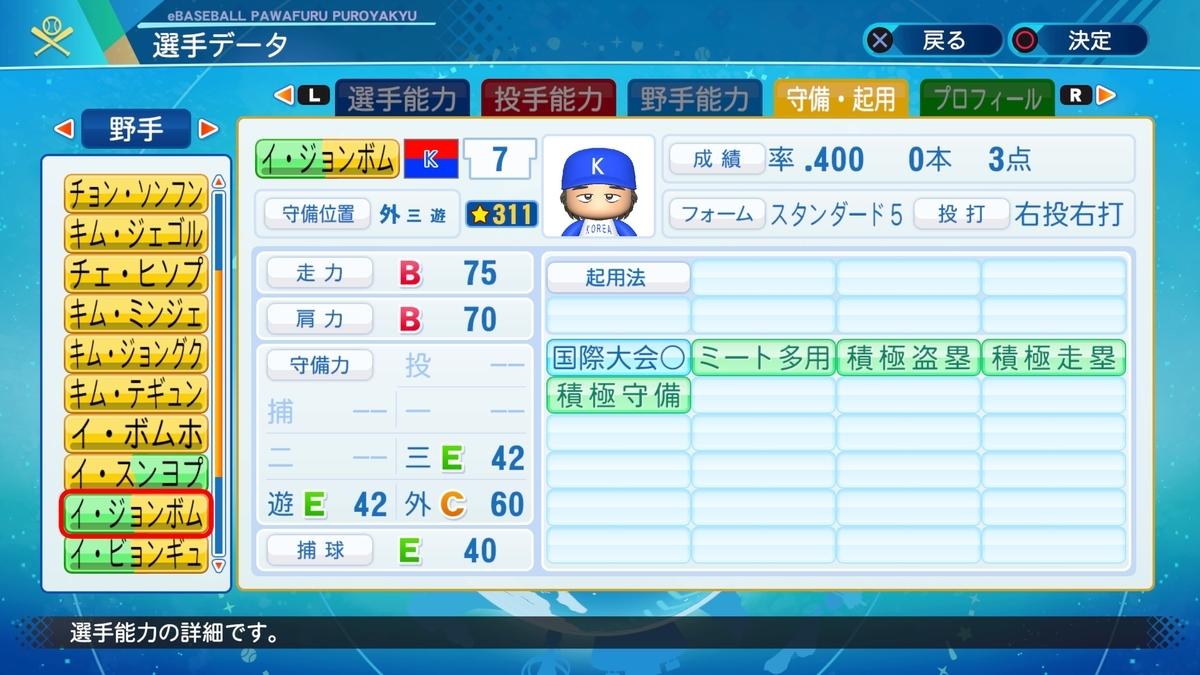 f:id:Harumaki_0924:20201211132920j:plain