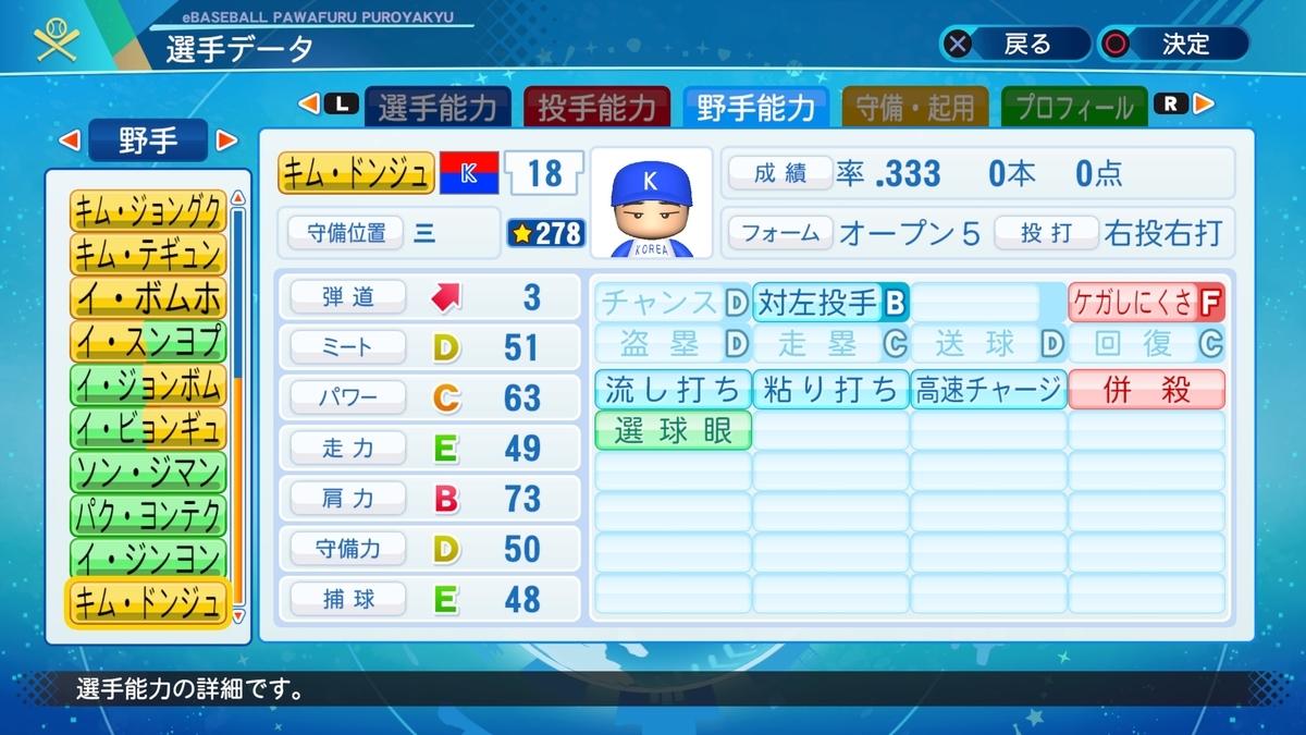 f:id:Harumaki_0924:20201211133028j:plain