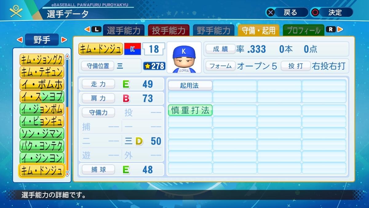 f:id:Harumaki_0924:20201211133035j:plain
