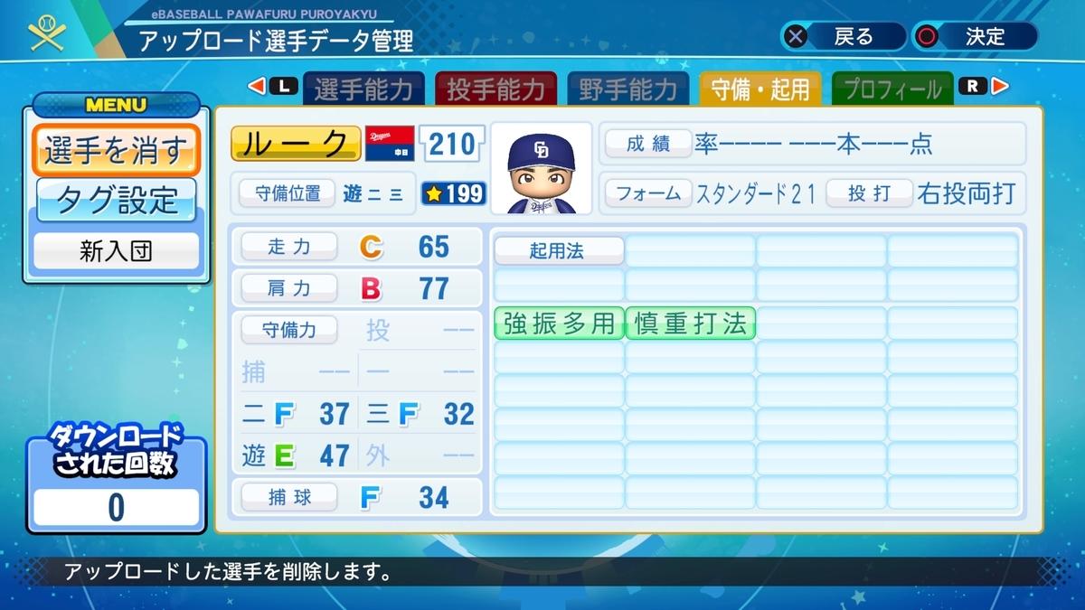 f:id:Harumaki_0924:20201218232231j:plain