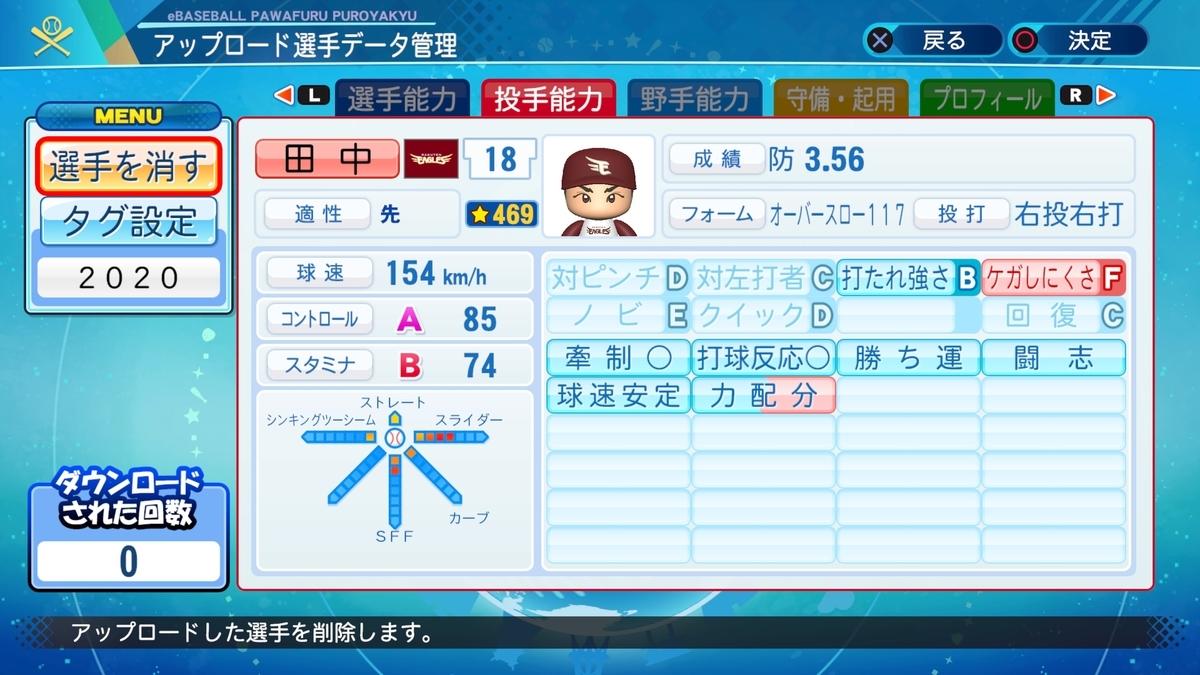 f:id:Harumaki_0924:20210101222111j:plain