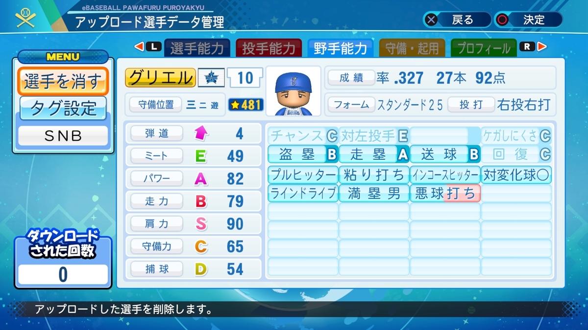 f:id:Harumaki_0924:20210109205119j:plain