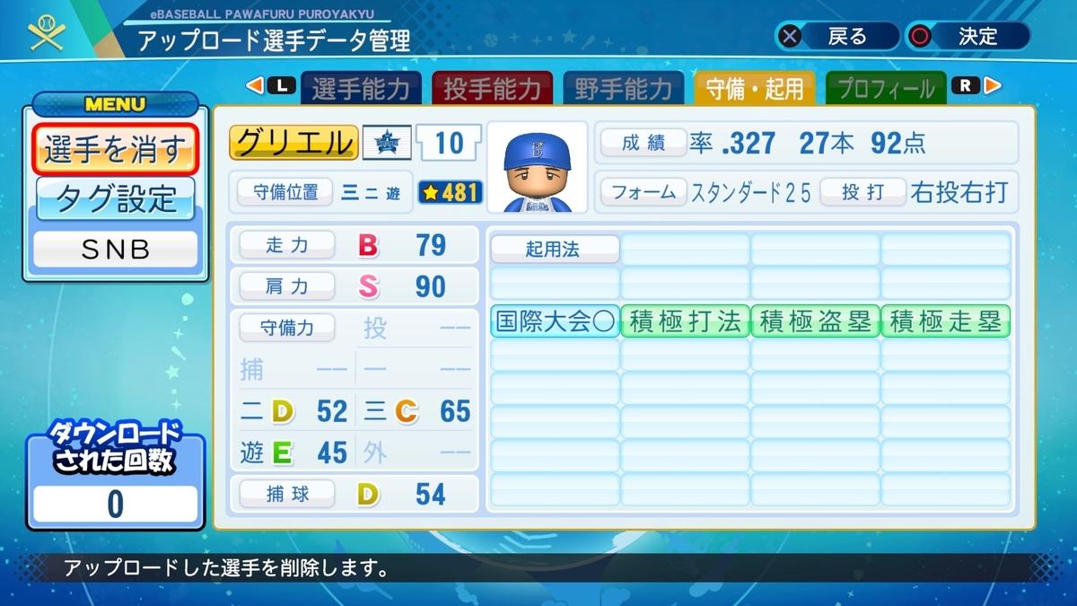 f:id:Harumaki_0924:20210109205124j:plain