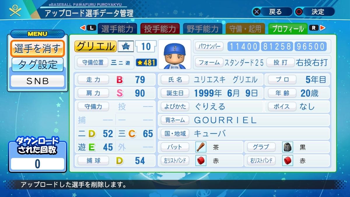 f:id:Harumaki_0924:20210109205130j:plain