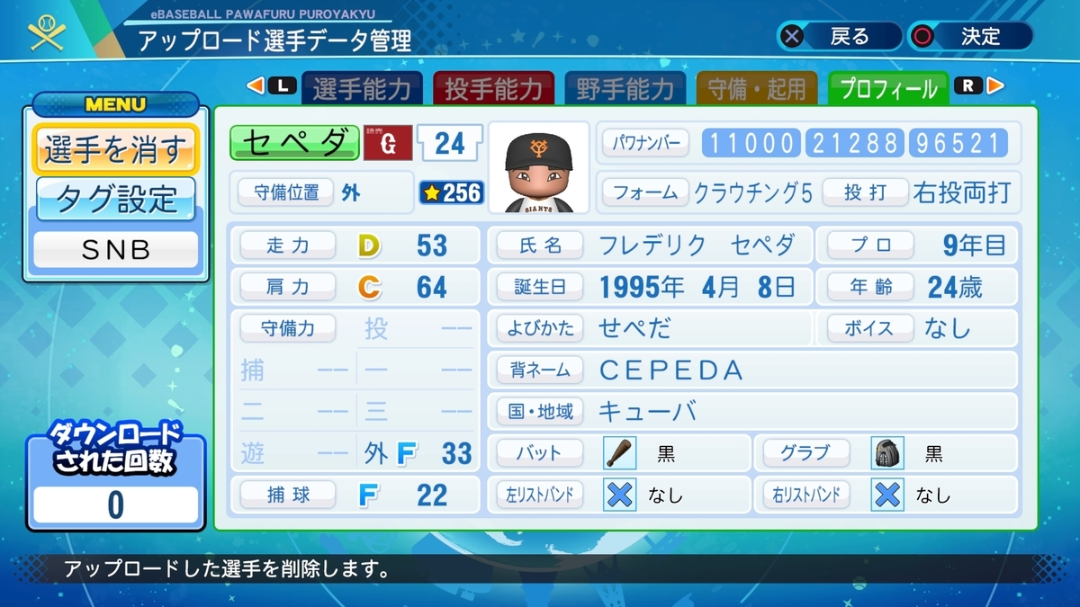 f:id:Harumaki_0924:20210109213826j:plain