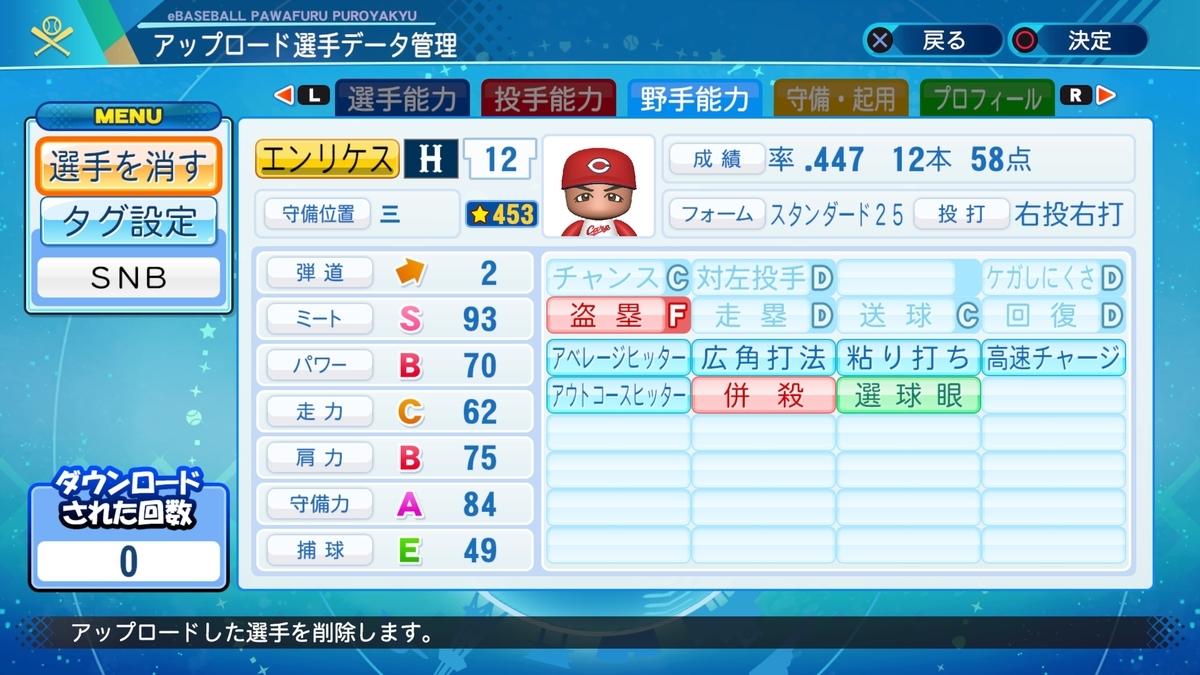 f:id:Harumaki_0924:20210111145610j:plain