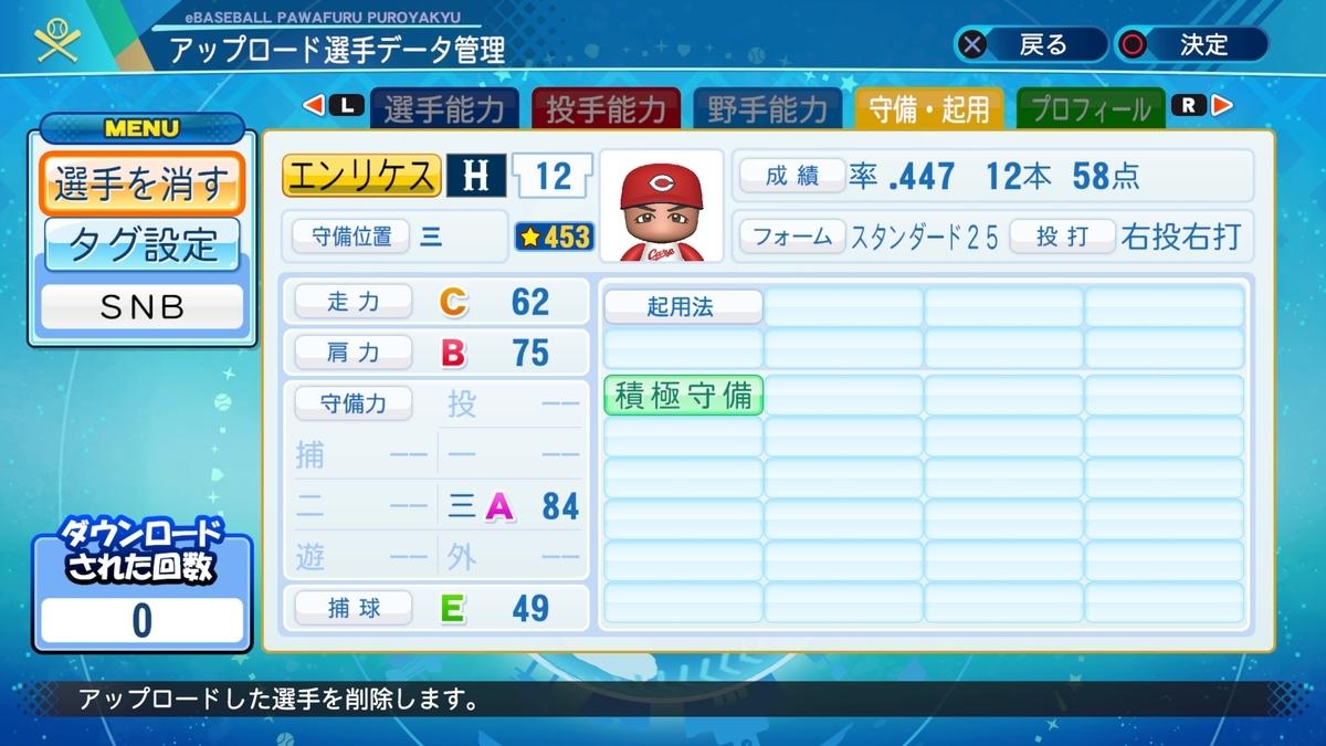 f:id:Harumaki_0924:20210111145612j:plain
