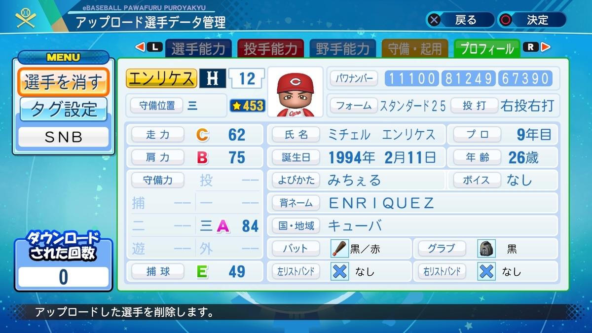 f:id:Harumaki_0924:20210111145614j:plain