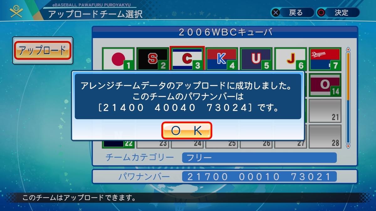 f:id:Harumaki_0924:20210117211137j:plain
