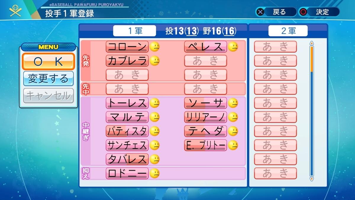 f:id:Harumaki_0924:20210208205030j:plain
