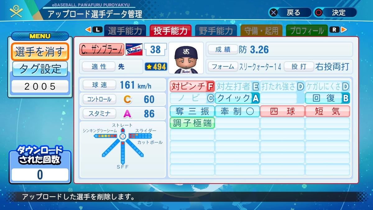 f:id:Harumaki_0924:20210210234035j:plain