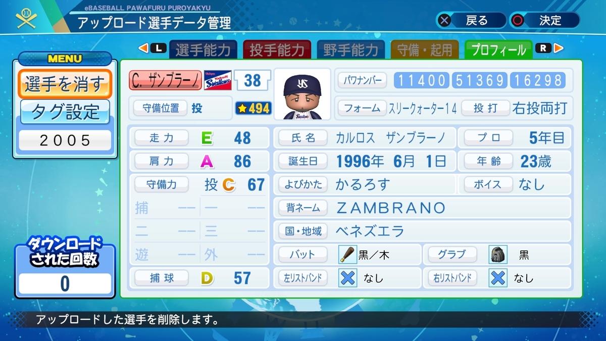 f:id:Harumaki_0924:20210210234047j:plain