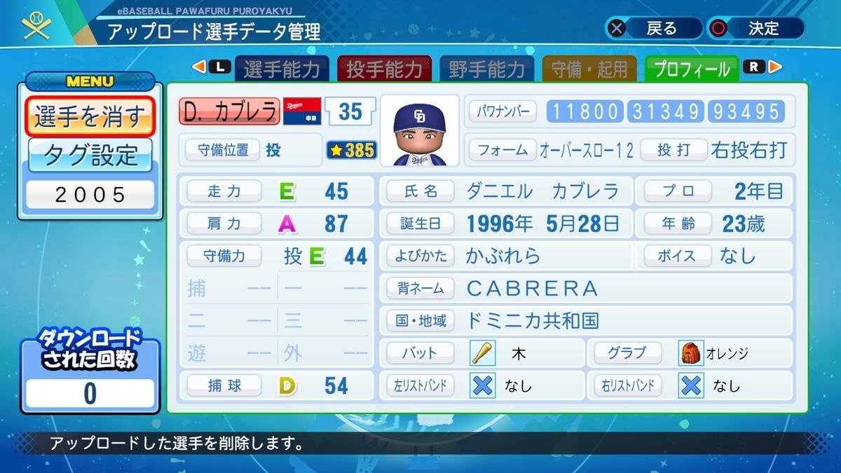 f:id:Harumaki_0924:20210213112705j:plain