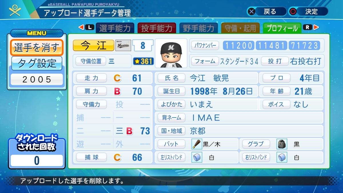 f:id:Harumaki_0924:20210218235145j:plain