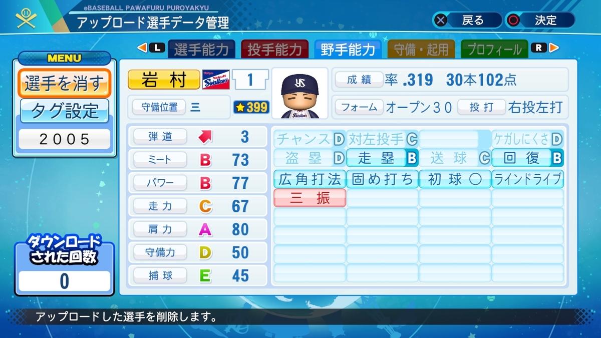 f:id:Harumaki_0924:20210219004229j:plain
