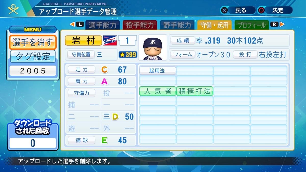 f:id:Harumaki_0924:20210219004233j:plain