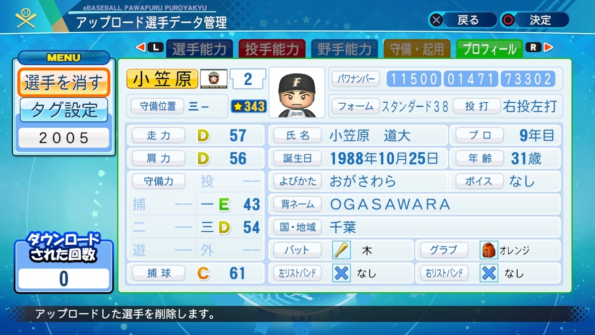 f:id:Harumaki_0924:20210219004338j:plain