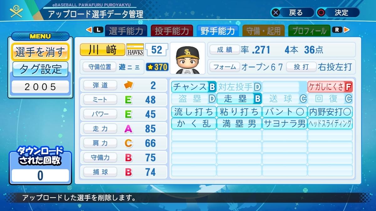 f:id:Harumaki_0924:20210219010232j:plain