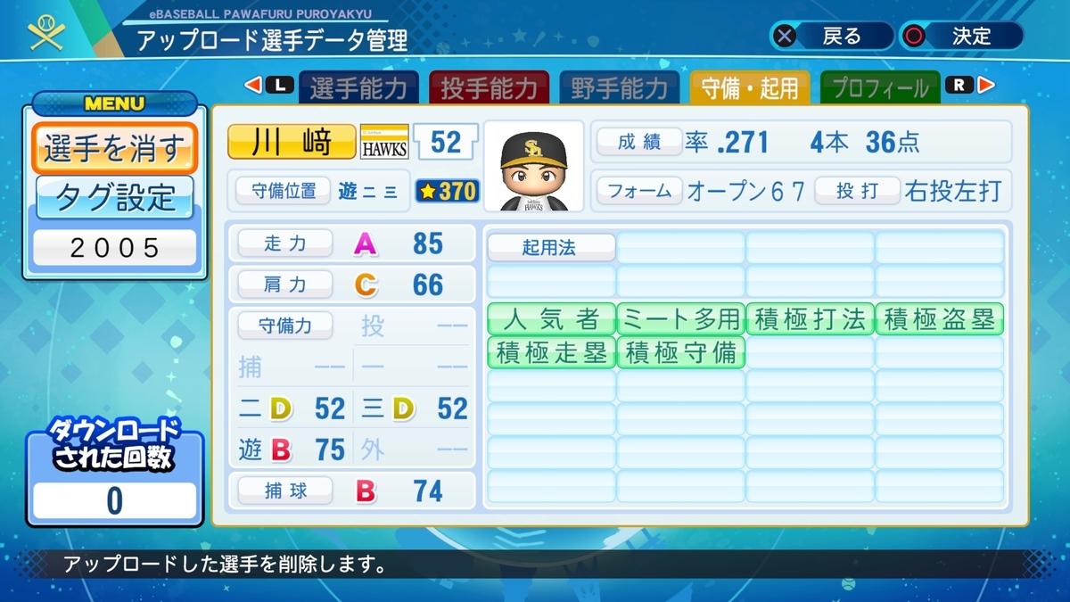 f:id:Harumaki_0924:20210219010235j:plain