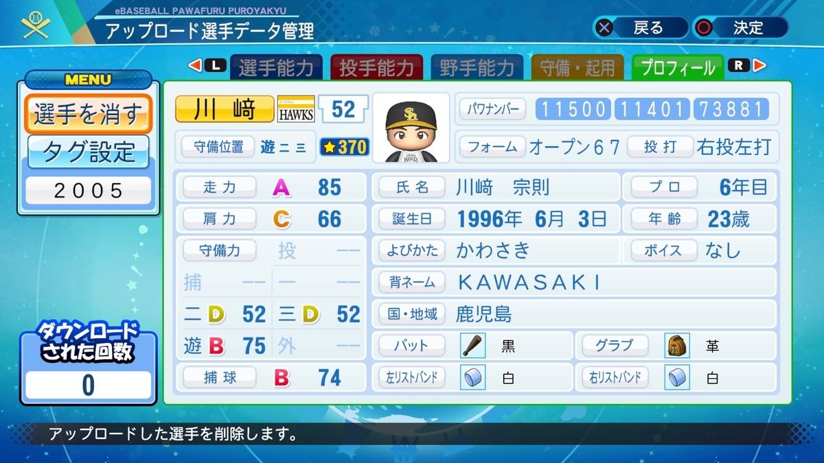 f:id:Harumaki_0924:20210219010238j:plain