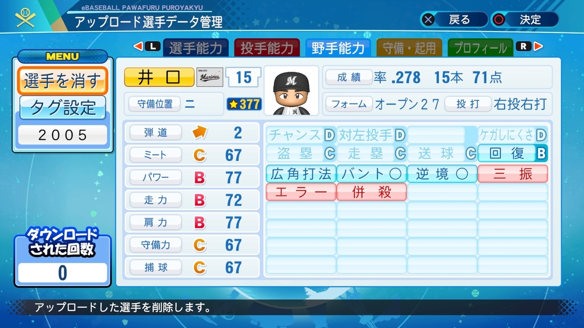 f:id:Harumaki_0924:20210219012308j:plain