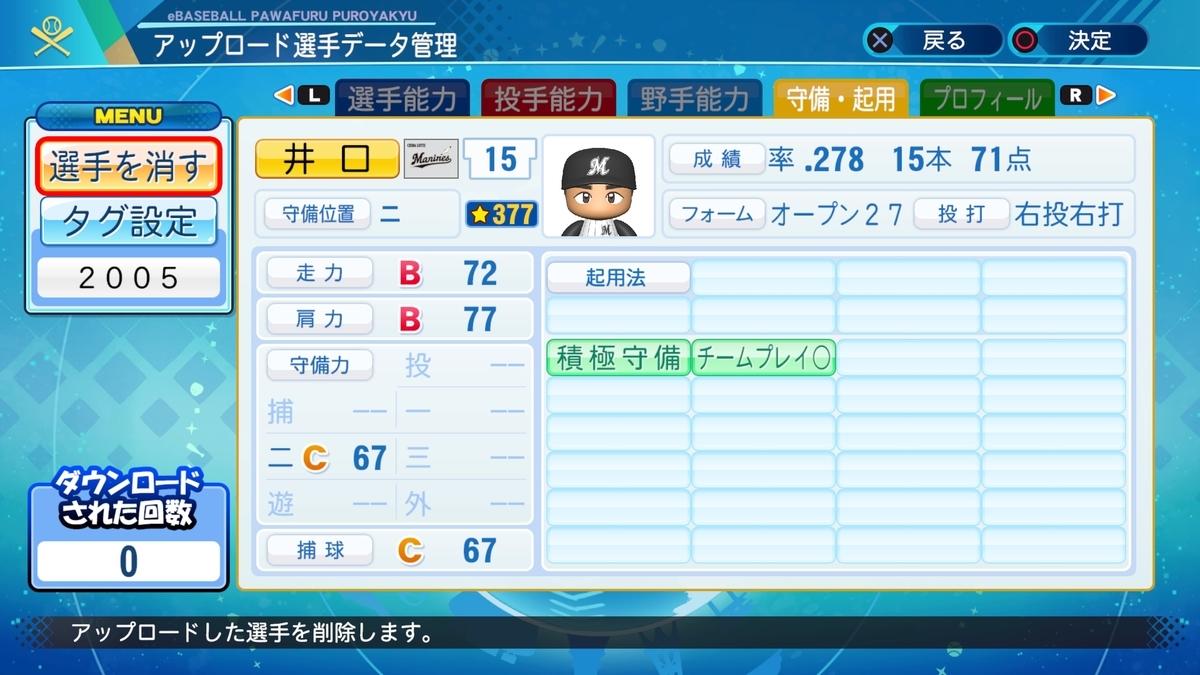 f:id:Harumaki_0924:20210219012310j:plain