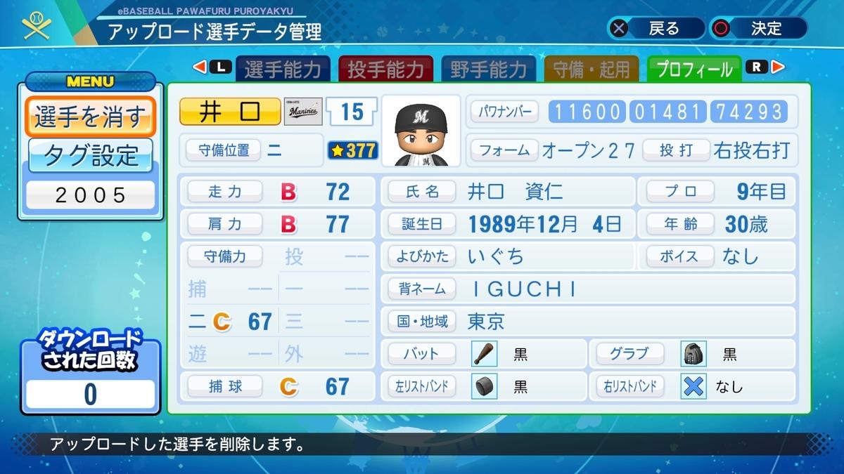 f:id:Harumaki_0924:20210219012313j:plain