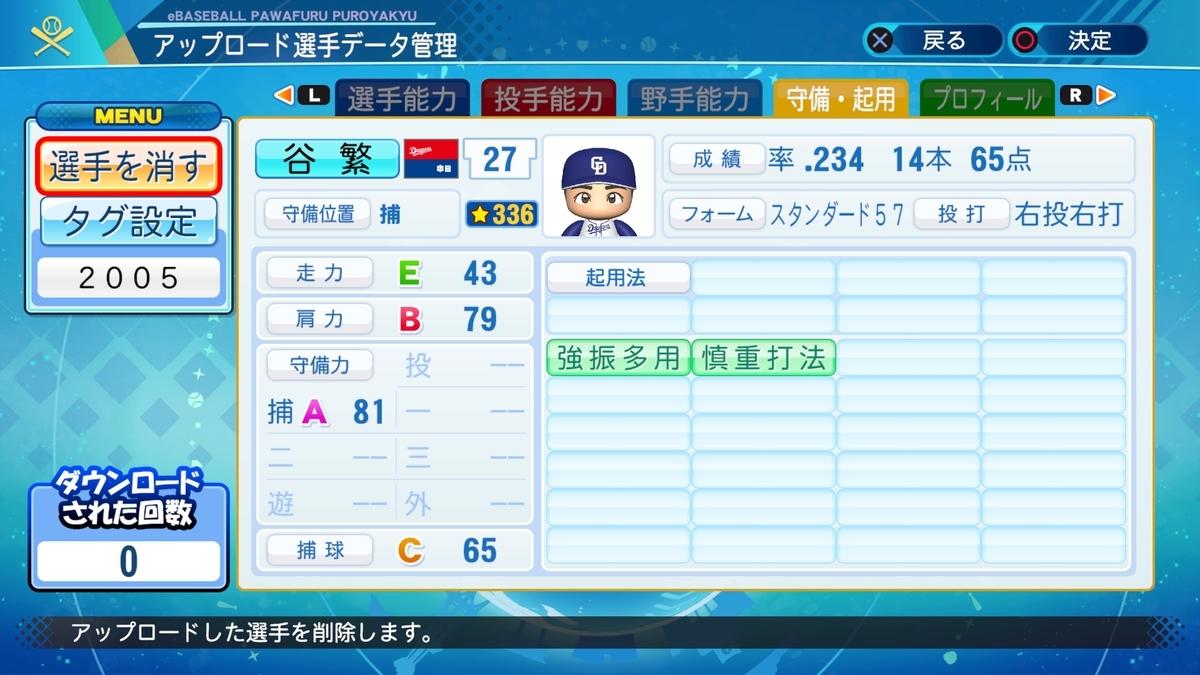 f:id:Harumaki_0924:20210219095236j:plain
