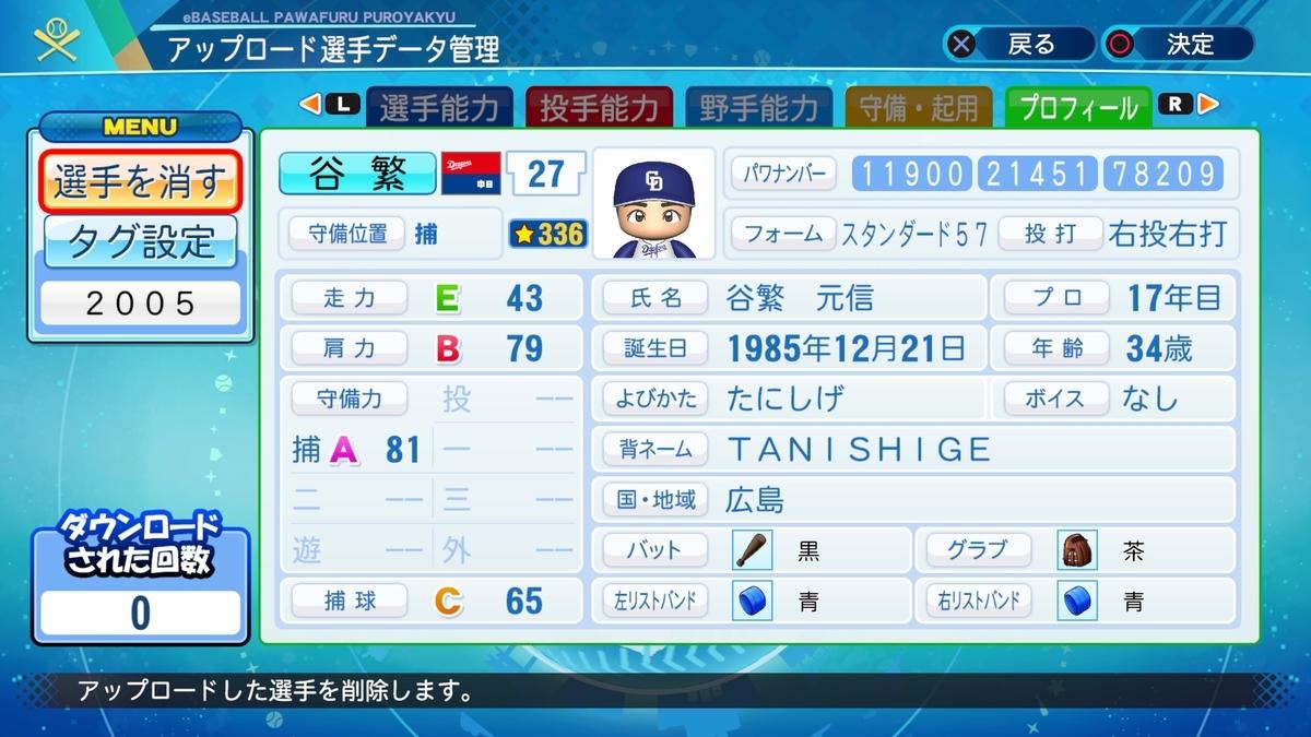 f:id:Harumaki_0924:20210219095239j:plain