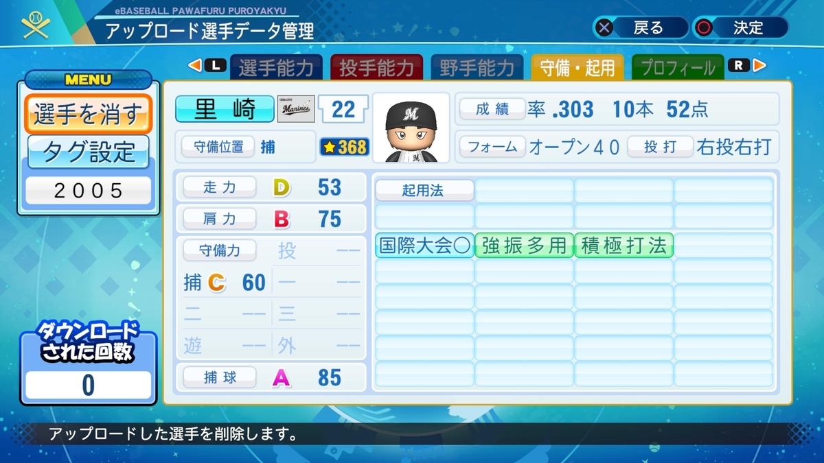 f:id:Harumaki_0924:20210219095332j:plain