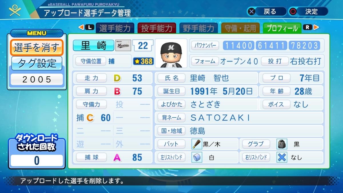 f:id:Harumaki_0924:20210219095335j:plain