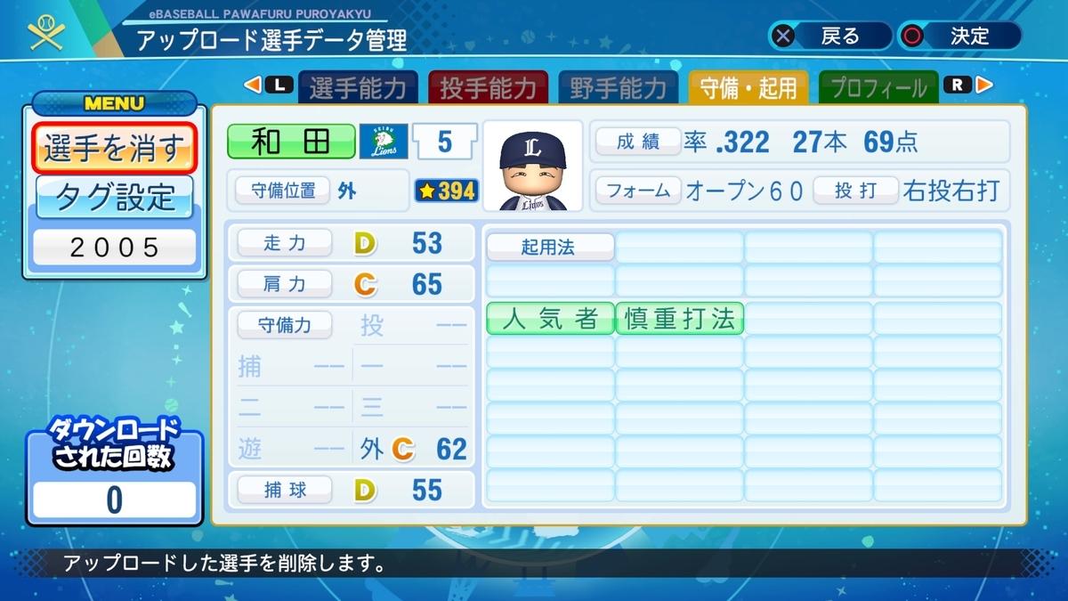 f:id:Harumaki_0924:20210219111248j:plain