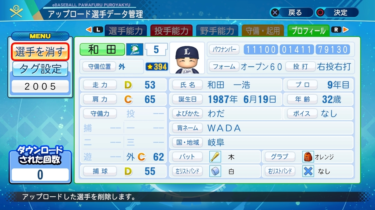 f:id:Harumaki_0924:20210219111251j:plain