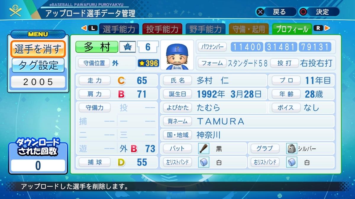 f:id:Harumaki_0924:20210219111353j:plain