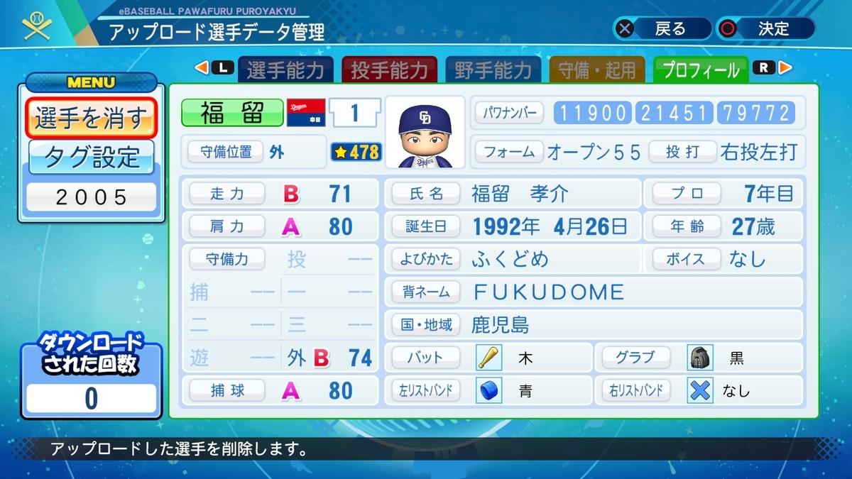 f:id:Harumaki_0924:20210219120822j:plain