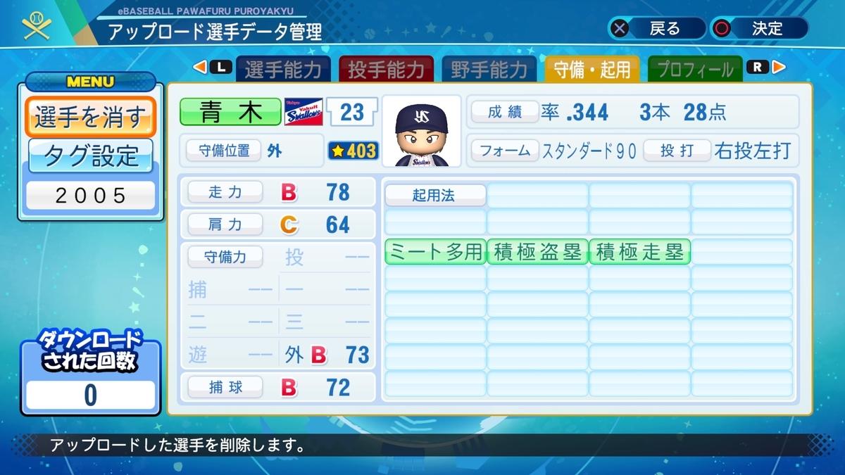 f:id:Harumaki_0924:20210219120935j:plain