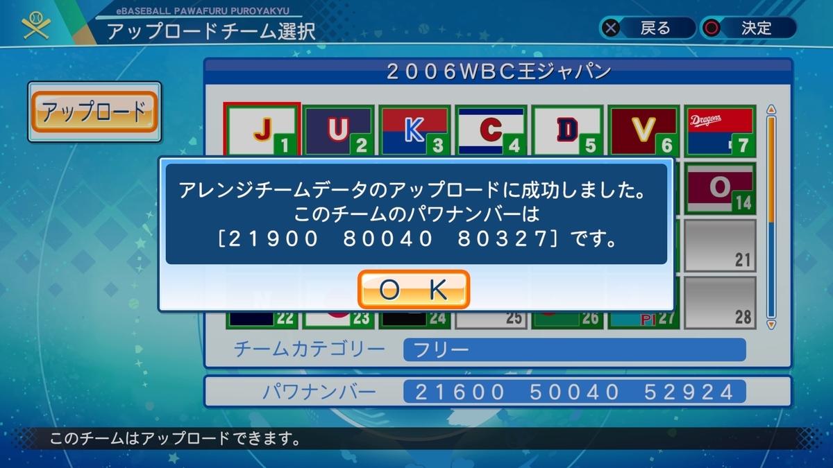 f:id:Harumaki_0924:20210219121033j:plain