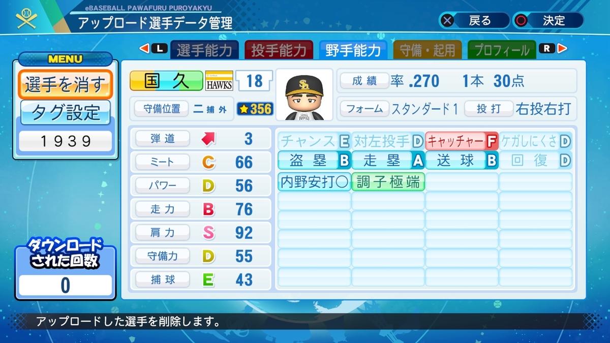 f:id:Harumaki_0924:20210220223337j:plain
