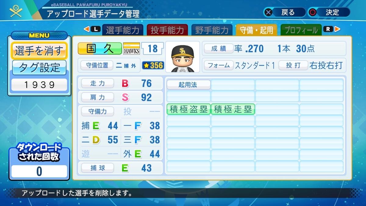 f:id:Harumaki_0924:20210220223341j:plain