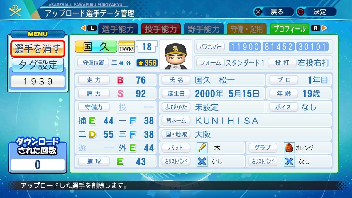 f:id:Harumaki_0924:20210220223343j:plain
