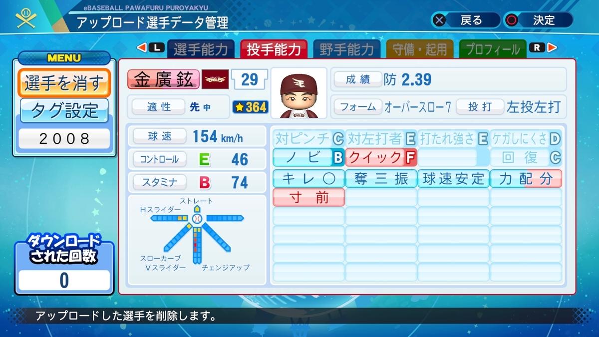 f:id:Harumaki_0924:20210227230917j:plain