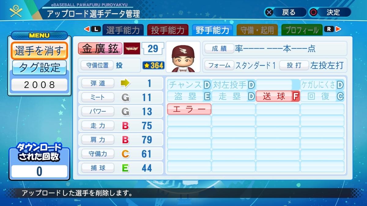 f:id:Harumaki_0924:20210227230919j:plain