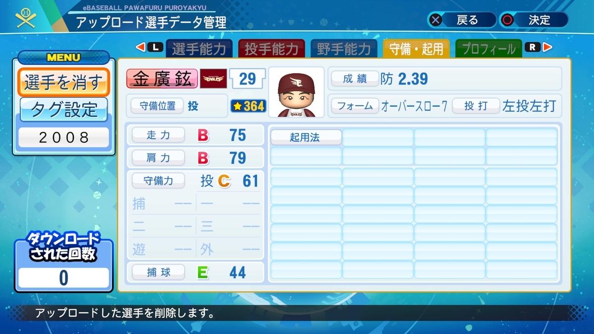 f:id:Harumaki_0924:20210227230921j:plain