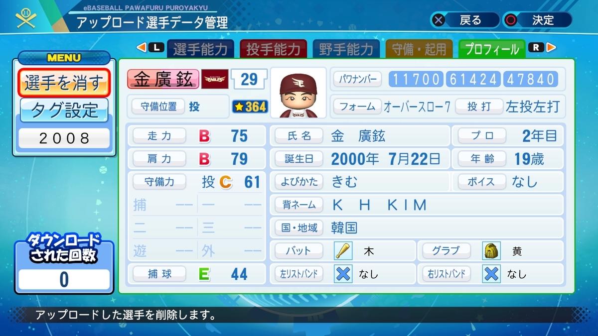 f:id:Harumaki_0924:20210227230924j:plain